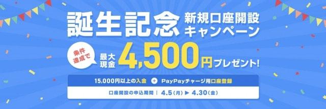 PayPay銀行新規開設キャンペーン(202104)