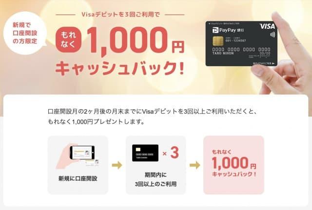 PayPay銀行Visaデビットの1000円CP