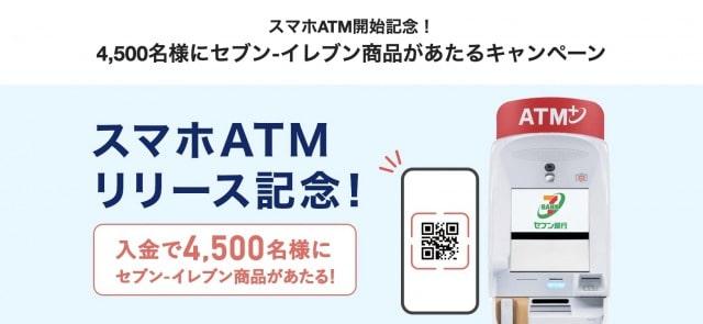 PayPay銀行リリース記念セブンCP