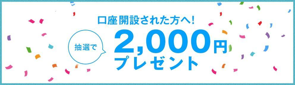 DMM株口座開設キャンペーンで手数料無料&2,000円プレゼント
