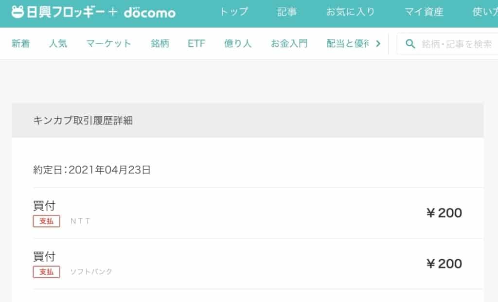 【日興フロッギー取引:2021年4月23日】NTT・ソフトバンクを追加購入