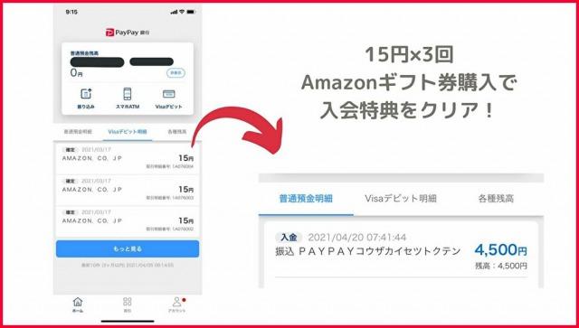 PayPay銀行VisaデビットのキャンペーンAmazon