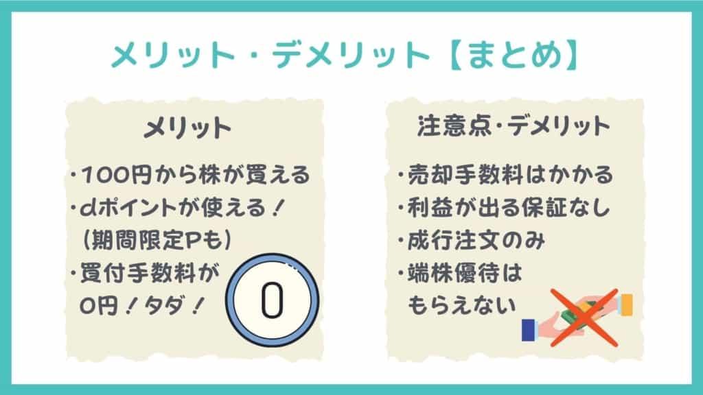 日興フロッギー(ポイ株)のメリット・デメリット【まとめ】