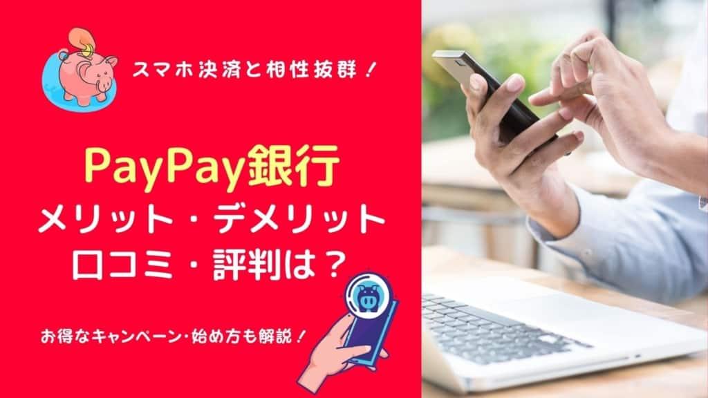PayPay銀行の評判・口コミは?メリット・デメリットと合わせて解説