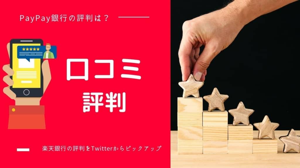 PayPay銀行の口コミ・評判