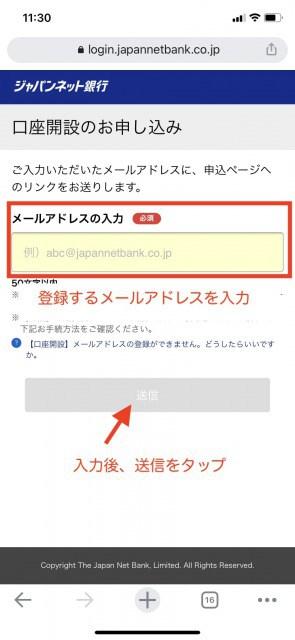 PayPay銀行口座開設の流れ①