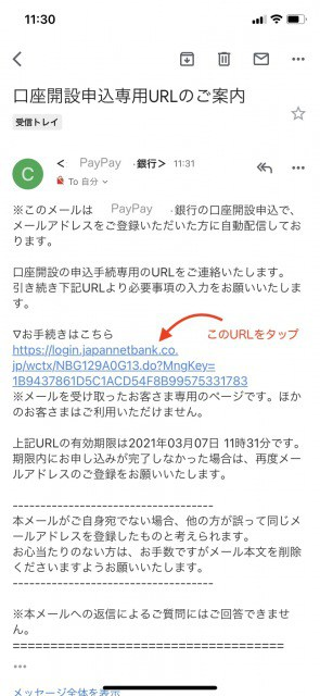 PayPay銀行口座開設の流れ②