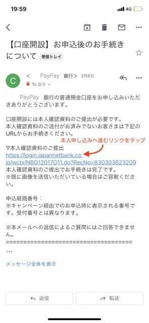 PayPay銀行口座開設の流れ④