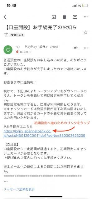 PayPay銀行口座開設の流れ_トークン①