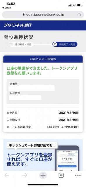 PayPay銀行口座開設の流れ_トークン②