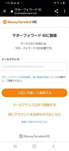 マネーフォワードアプリにメール登録