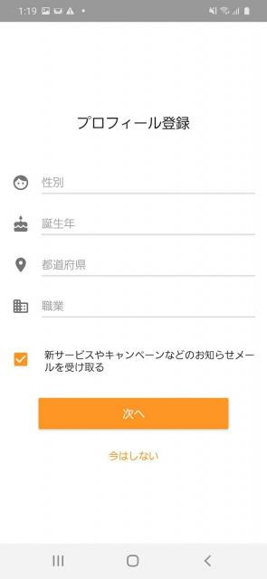 マネーフォワードアプリのプロフィール登録