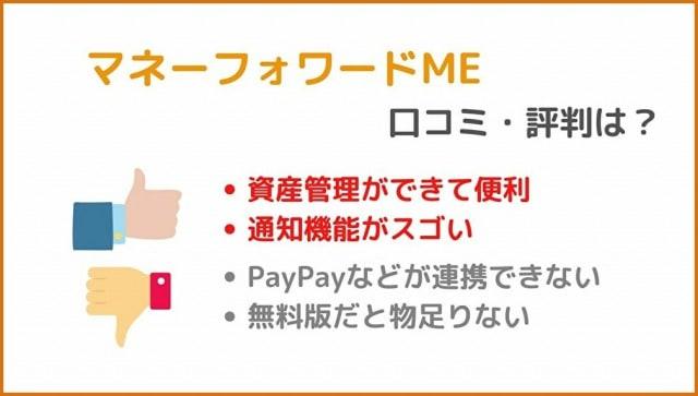 マネーフォワードMEの口コミ・評判