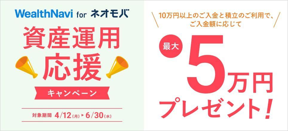 【Wealthnavi for SBIネオモバイル証券】入金キャンペーン