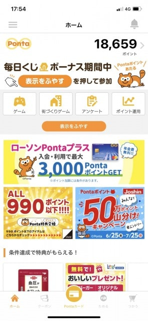 Pontaアプリのトップページ