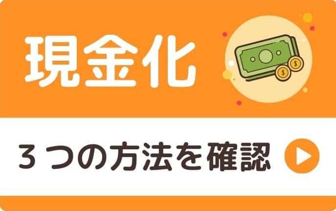 Pontaポイントの現金化【3選】