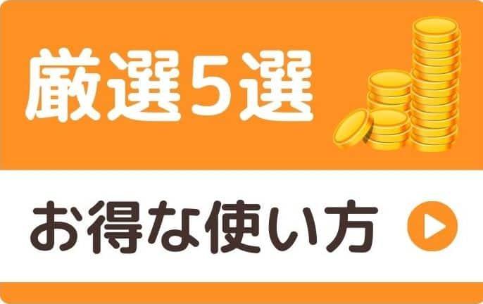 Pontaポイントのお得な使い方【厳選5選】