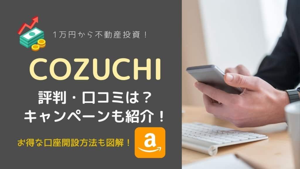COZUCHI(コズチ)の評判・口コミは?メリット・デメリットと合わせて解説