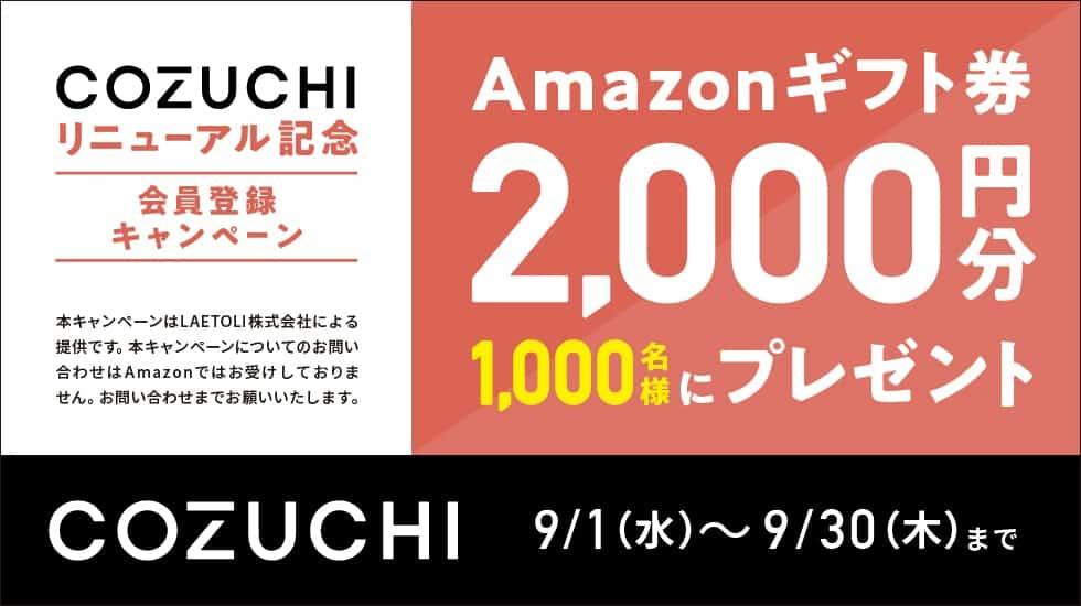 COZUHI(コヅチ)Amazonキャンペーン【2021年9月】