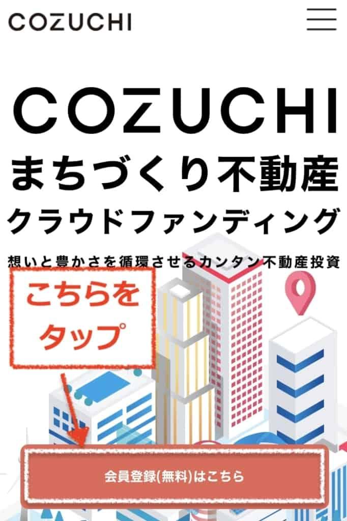 cozuchiの口座開設