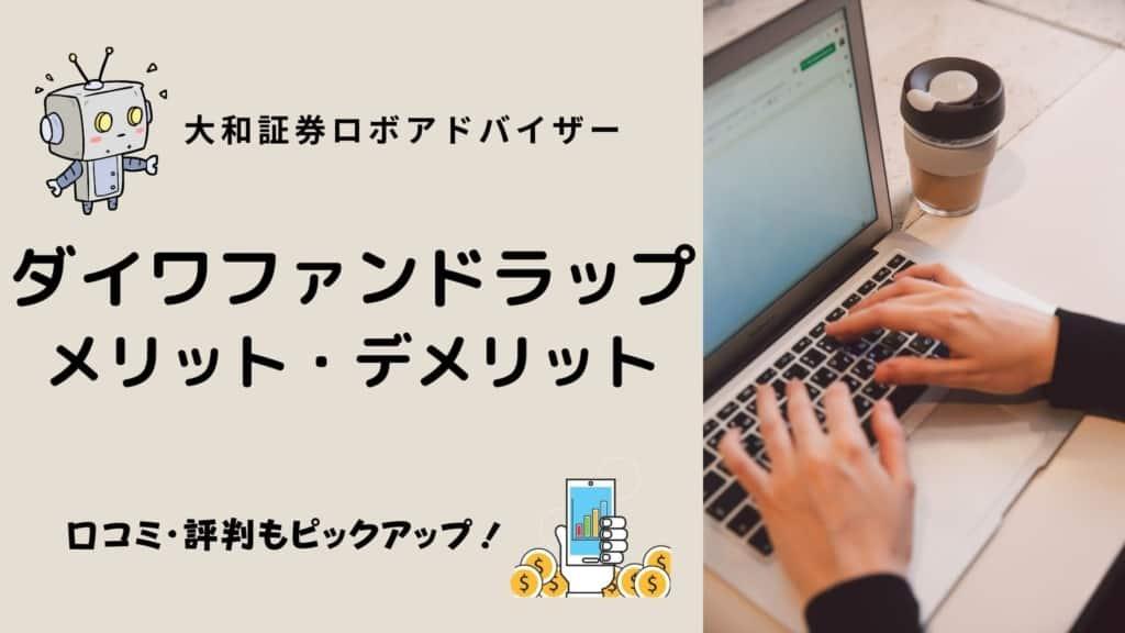 大和証券「ダイワファンドラップ(オンライン)」の評判・口コミは?メリット・デメリットと合わせて解説