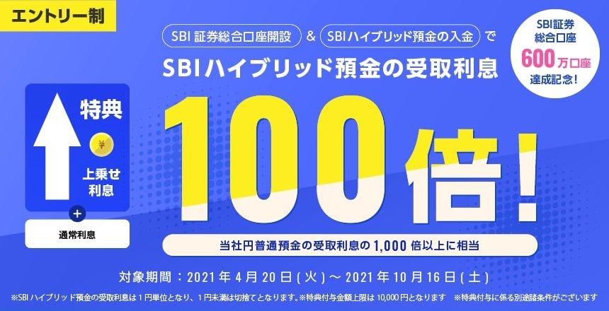 SBIハイブリッド預金キャンペーン【〜2021年10月】