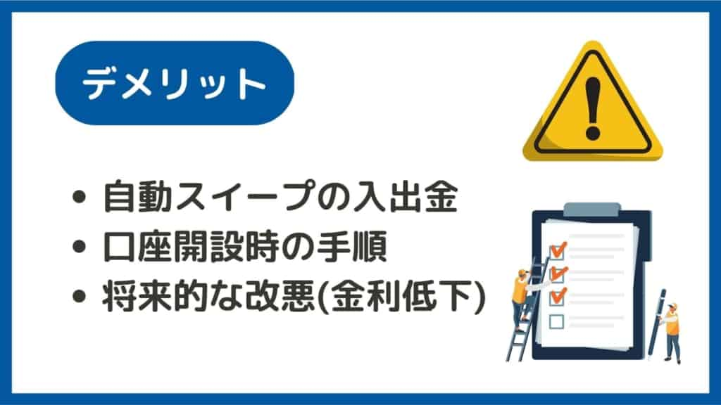 SBIハイブリッド預金(預り金自動スィープ)のデメリット【5選】