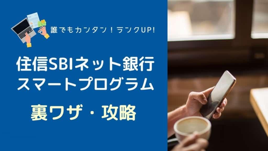 【裏ワザ3選】スマプロランク(住信SBIネット銀行)徹底攻略!ランク3なら誰でもカンタン!