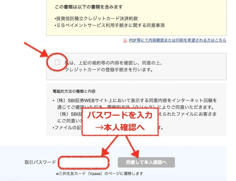SBI証券クレカ積立の設定3:同意して、三井住友カードの登録ページへ