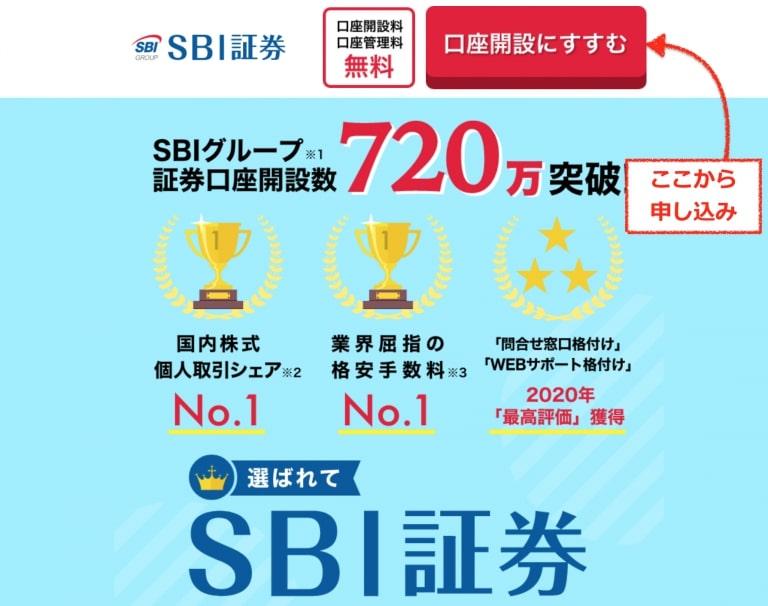 SBI証券の口座開設申し込みページ(2021年8月25日)