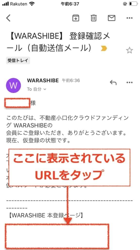 メールに送付されてくるURLで本登録へ|WARASHIBE投資家登録
