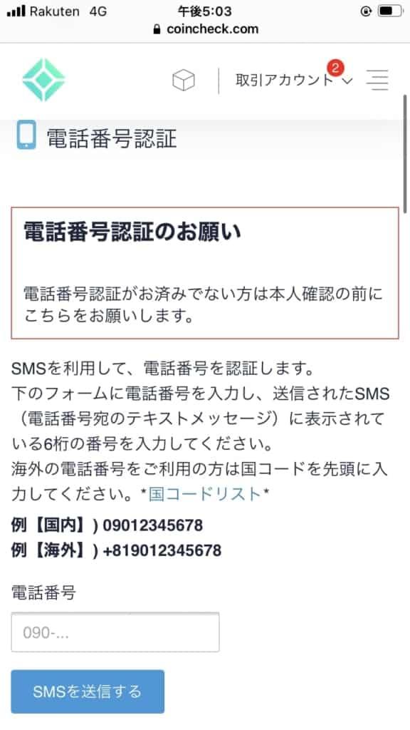 電話番号の認証|コインチェック口座開設