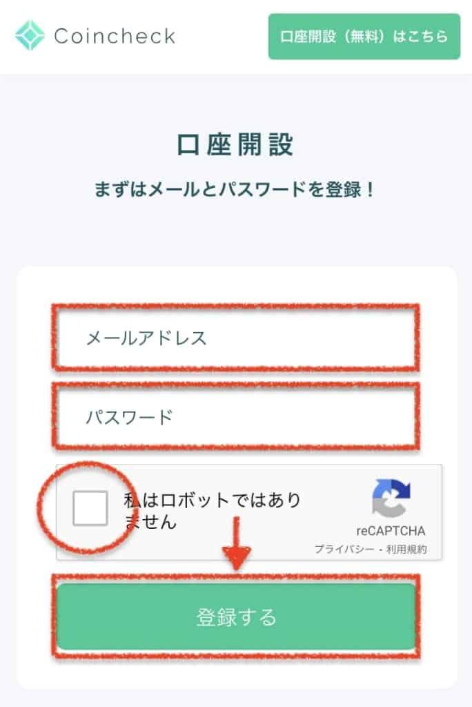 メールアドレス・パスワードの登録|コインチェック口座開設