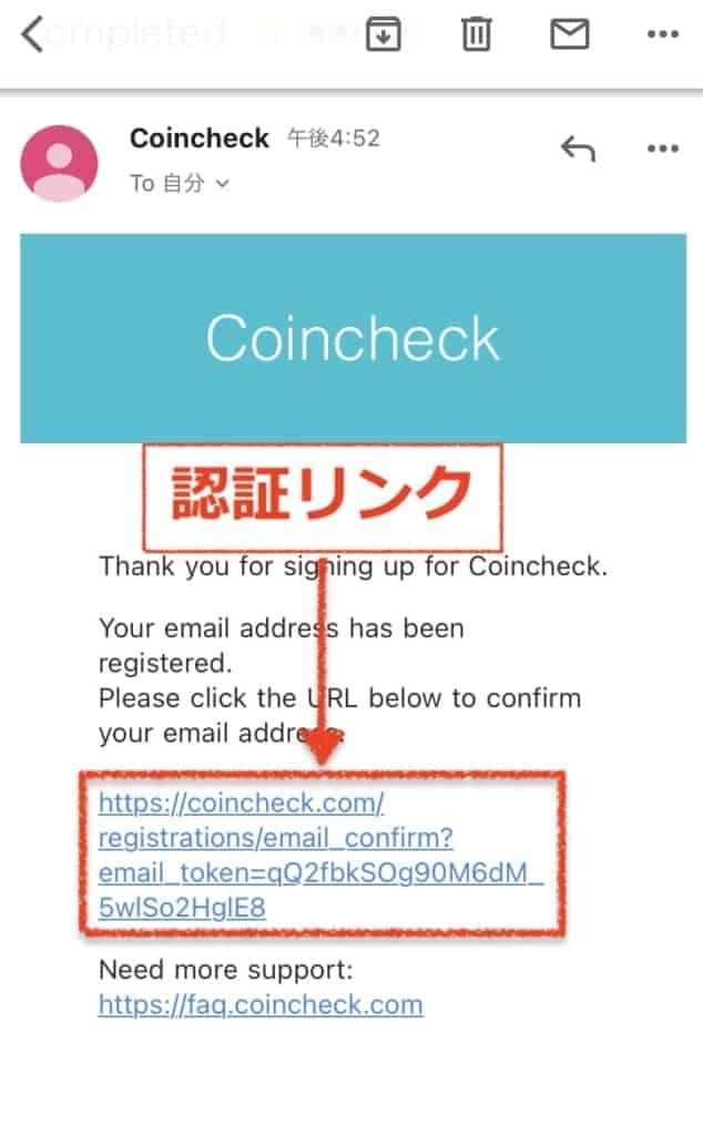 メールで認証リンクをタップ|コインチェック口座開設