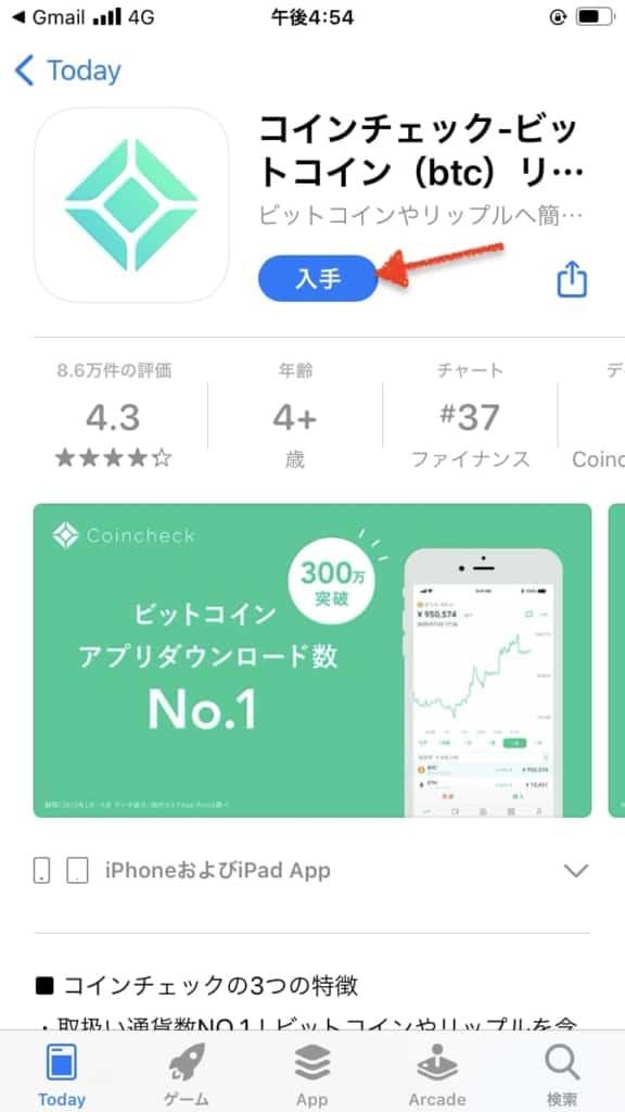 アプリ入手(画像はiPhone)|コインチェック口座開設