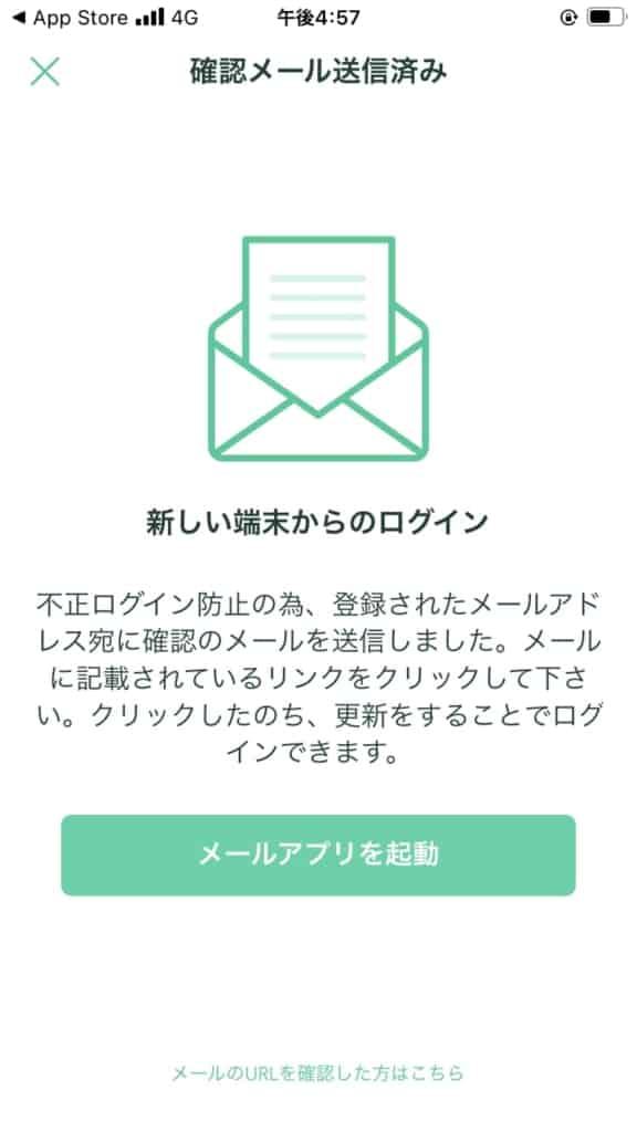 新しい端末の場合「メールで認証」|コインチェック口座開設