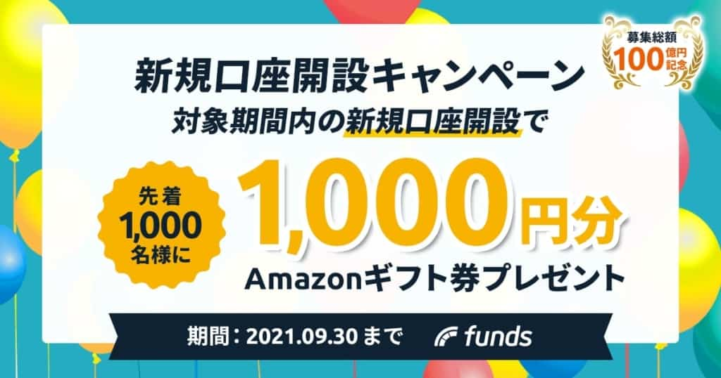 Funds口座開設キャンペーン【2021年9月】