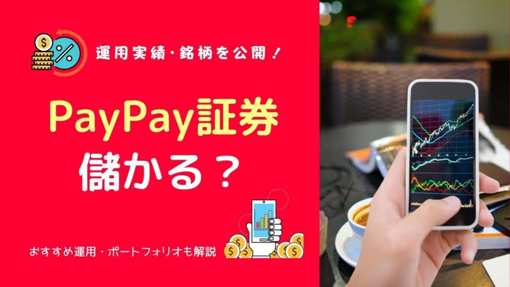 PayPay証券は儲かる?銘柄や配当金、おすすめ運用法(米国株)など解説