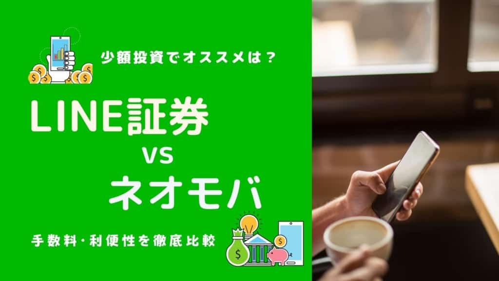 【LINE証券 vs ネオモバ比較】少額(1株)投資のオススメはどっち?
