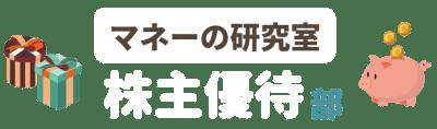 株主優待部|マネーの研究室