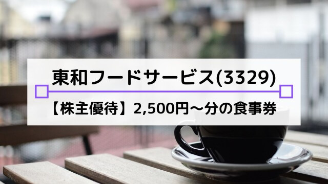 東和フードサービス(3329)の株主優待は?配当金や優待利回り、到着時期など解説