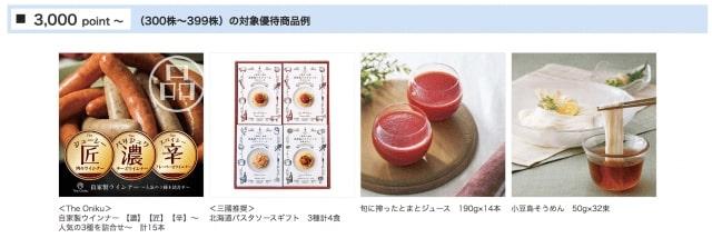 エイジアの株主優待(300株)
