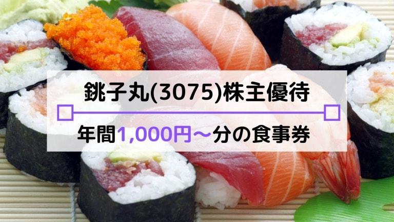 銚子丸(3075)の株主優待はお得?配当金や優待利回り、到着時期など解説