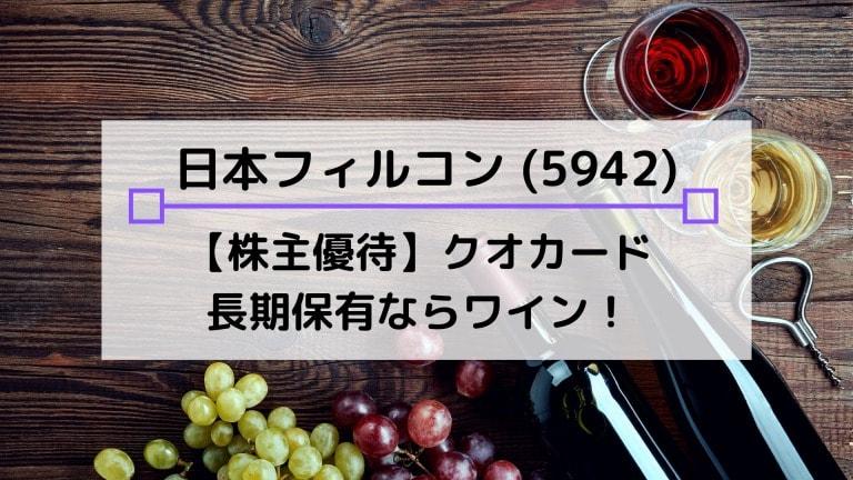 日本フイルコン(5942)の株主優待は?配当金・優待利回りや株価、到着時期など解説