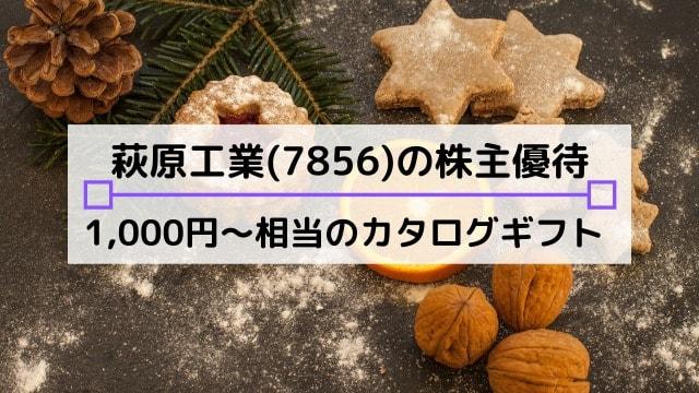 萩原工業(7856)の株主優待は?配当金や優待利回り、到着時期など解説