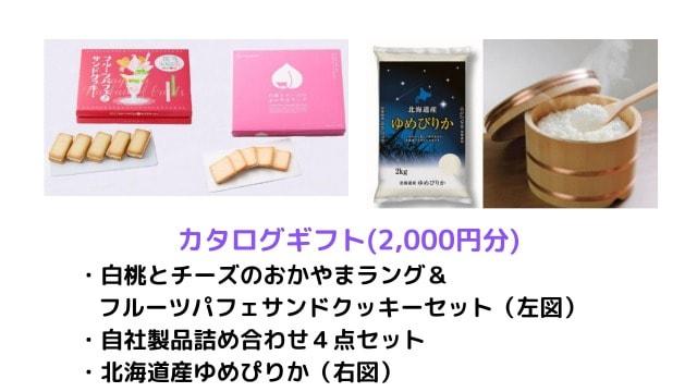 萩原工業の株主優待(2,000円分のカタログギフト)