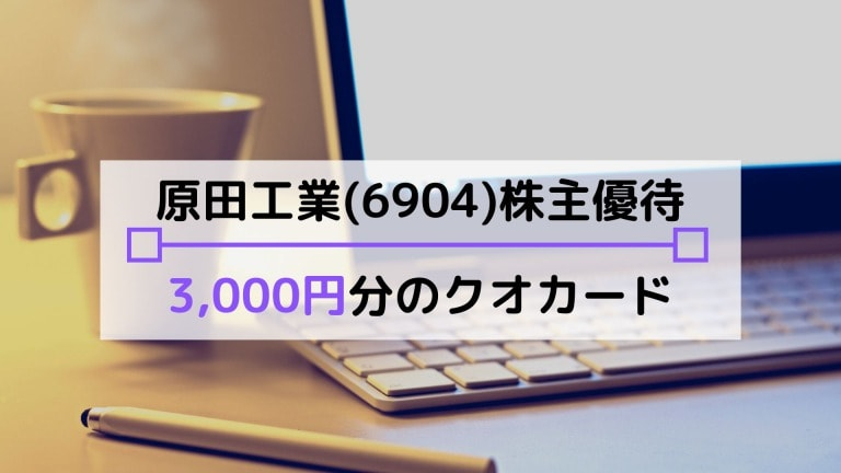 原田工業(6904)の株主優待はお得?配当・優待利回り、到着時期など
