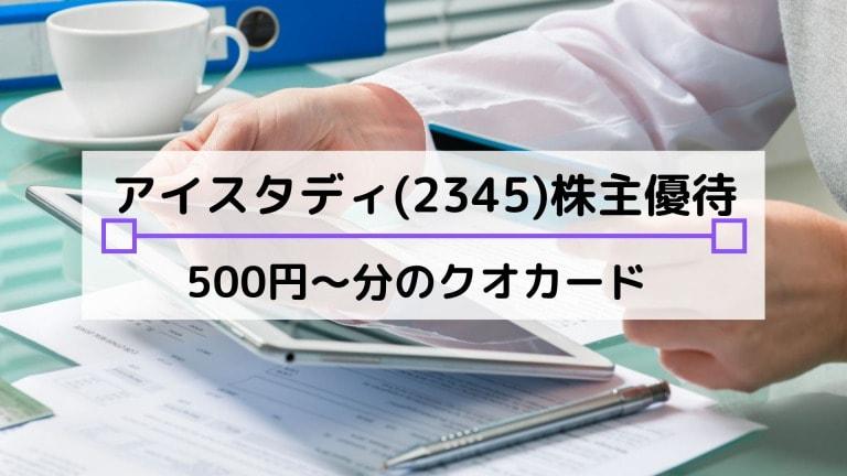 クシム(2345)の株主優待は?配当金や優待利回り、到着時期など解説