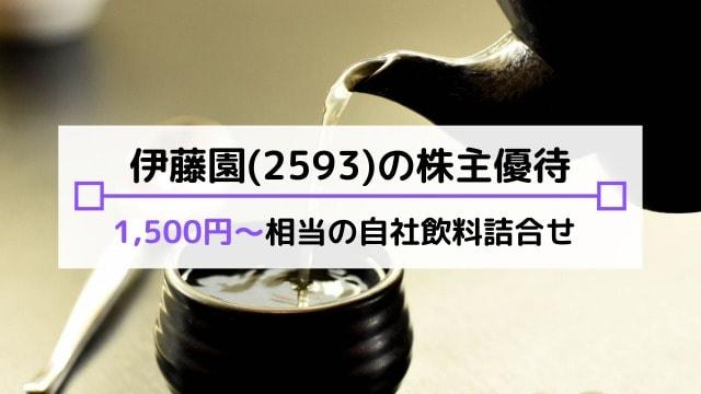 伊藤園(2593)の株主優待は?配当金や優待利回り、到着時期など解説