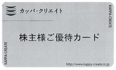 カッパ・クリエイトの株主優待カード